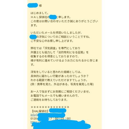 hal探偵画像メール